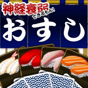 ピコ太郎、寿司がテーマ「Can you see? I'm SUSHI」インバンド向けに