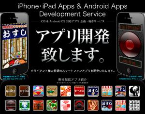 アプリ開発サービススタートしました!