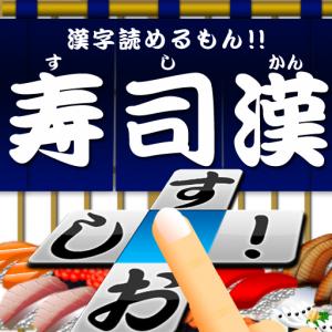 お寿司の漢字!!