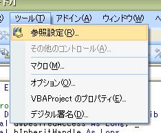 Excel VBAの「プロジェクトまたはライブラリが見つかりません」というエラーが出る場合の対処方法