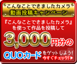 konnakoto-336-280