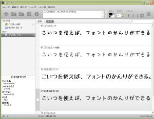 フォント管理ソフト。インストールなしでフォントが使える!NexusFont(for Win)
