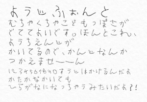 ようじふぉんと – 無料フォント紹介