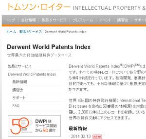 英単語の省略形 [Derwent WPI]