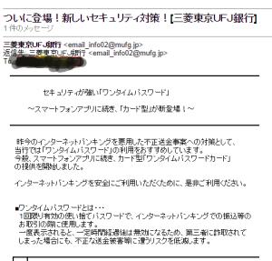 三菱東京UFJ銀行の詐欺まがい?メール