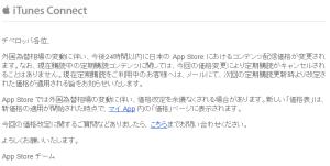 アップルがapp storeの価格改定を24時間以内に行うと