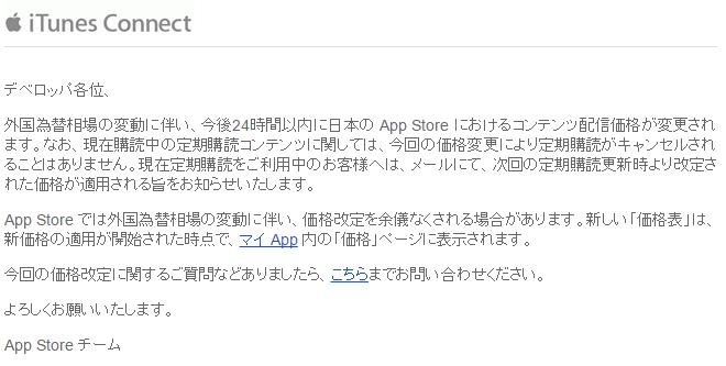app sotre価格改定