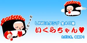 LINEスタンプ『いくらちゃん』申請開始!