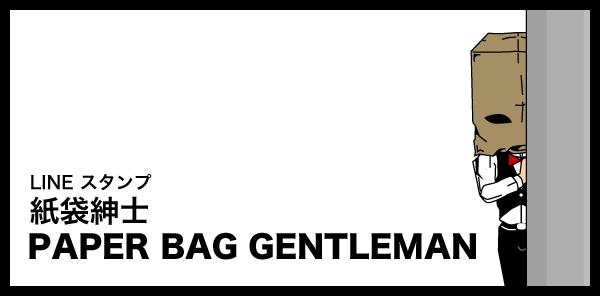 paperbag_main