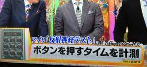 反射神経テストがテレビ朝日の「くりぃむVS林修!早押しクイズサバイバー2015春」で登場!!