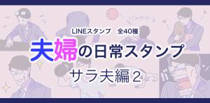 LINEスタンプ 夫婦の日常 男性編 Ver.2 申請!