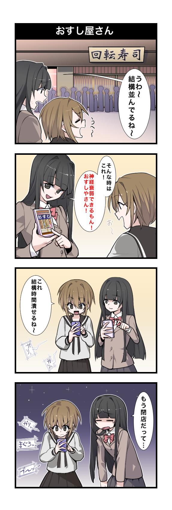 おすしやさん 4コマ漫画