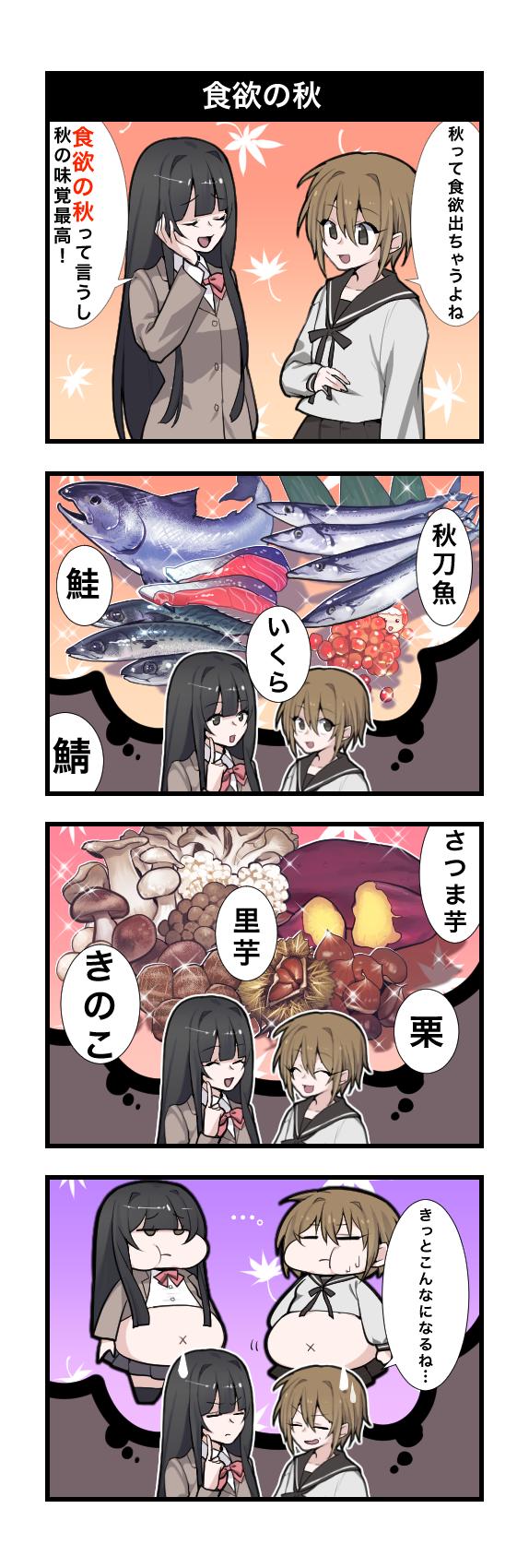 食欲の秋4コママンガ