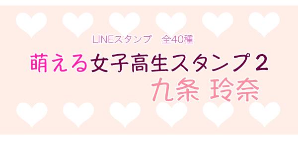 九条玲奈2