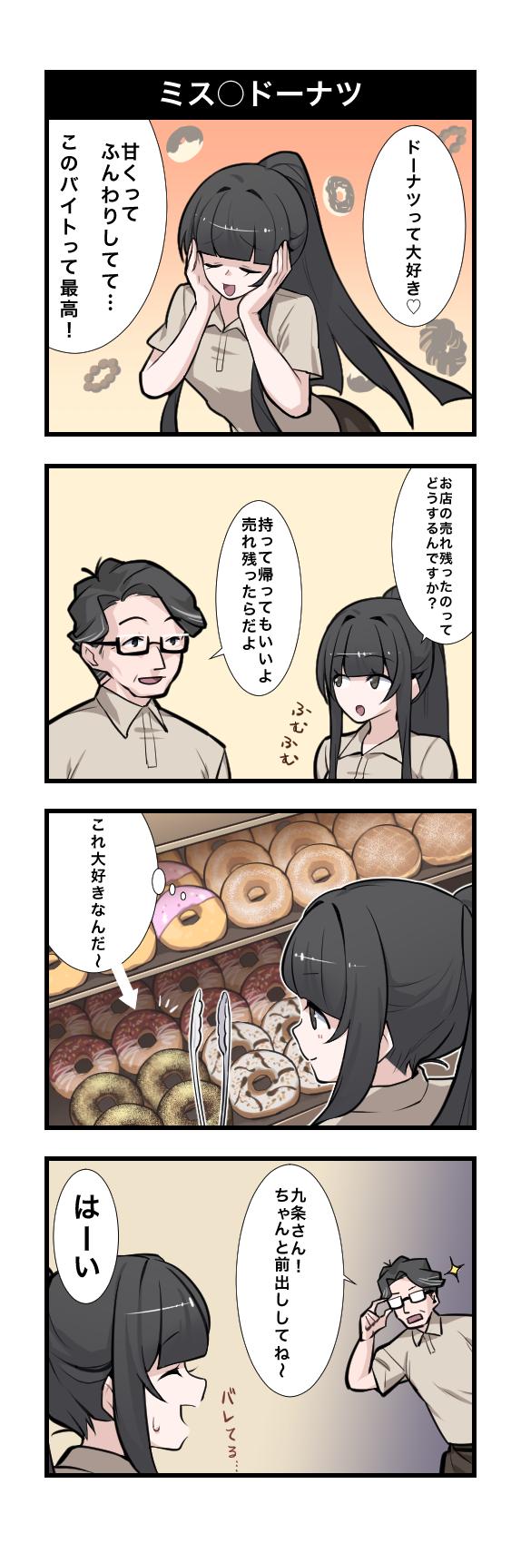 ミス○ドーナツ