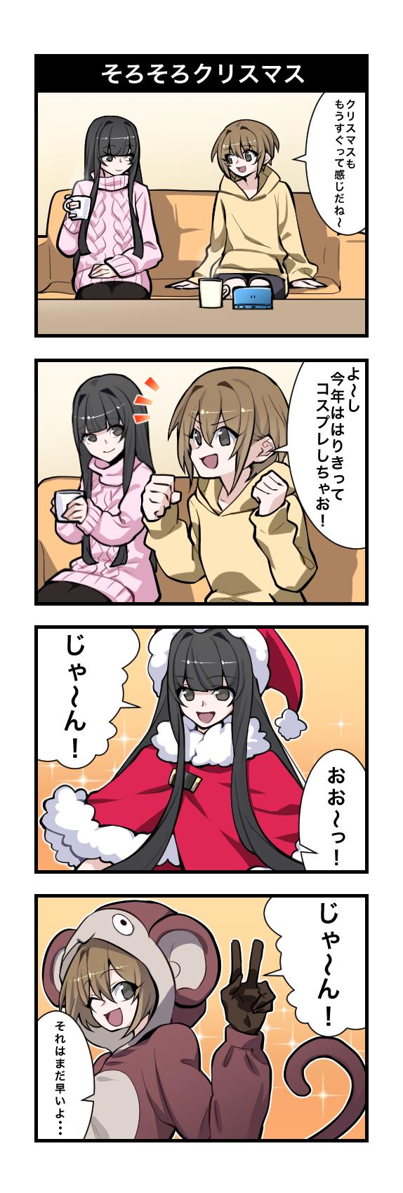そろそろクリスマス