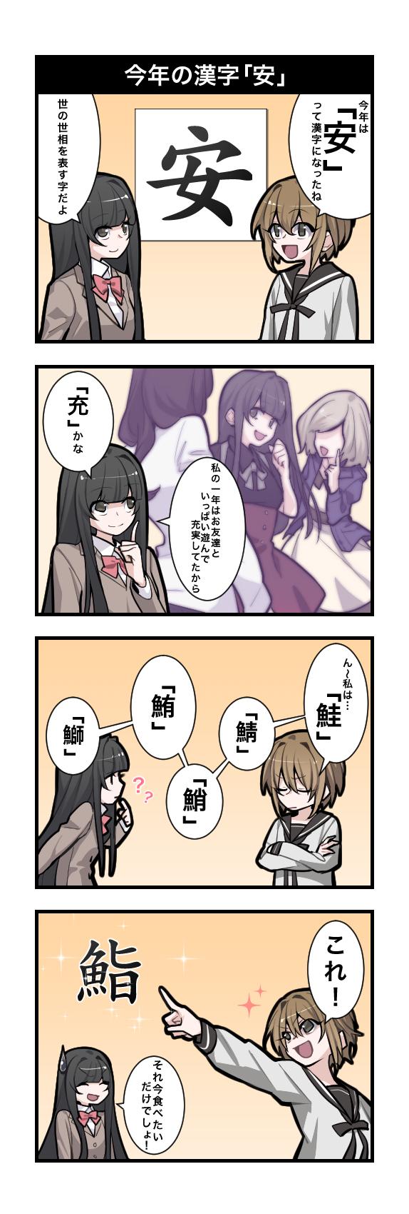 今年の漢字「安」