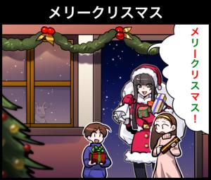 メリークリスマス 4コママンガ