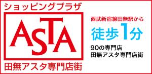 ASTA 田無アスタ専門店街 iPhone / Androidアプリをリリースしました
