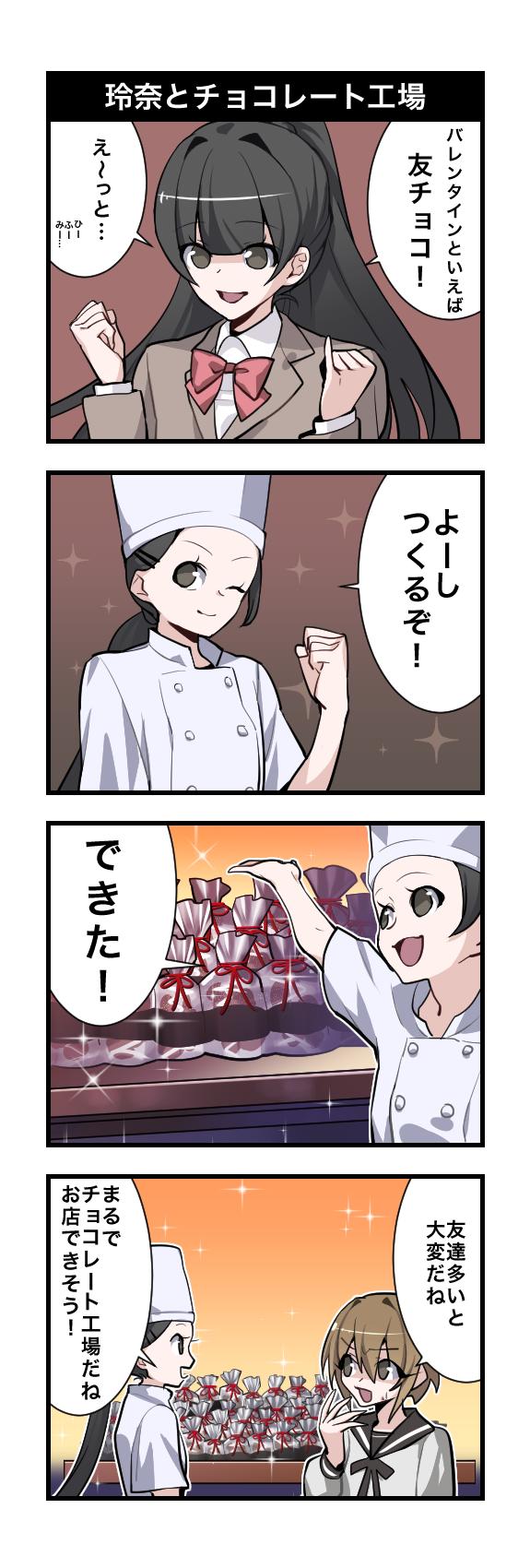 玲奈のチョコレート工場