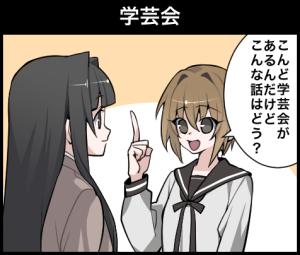 学芸会 4コママンガ