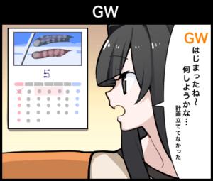 GW 4コママンガ