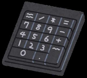 数字-コンピュータの基礎の基礎