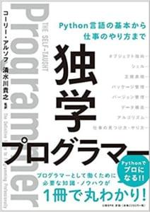 書籍「独学プログラマー Python言語の基本から仕事のやり方まで」発売!
